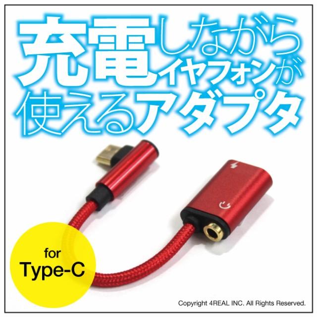 Type-C イヤホン変換ケーブル Type-C USB イヤホ...