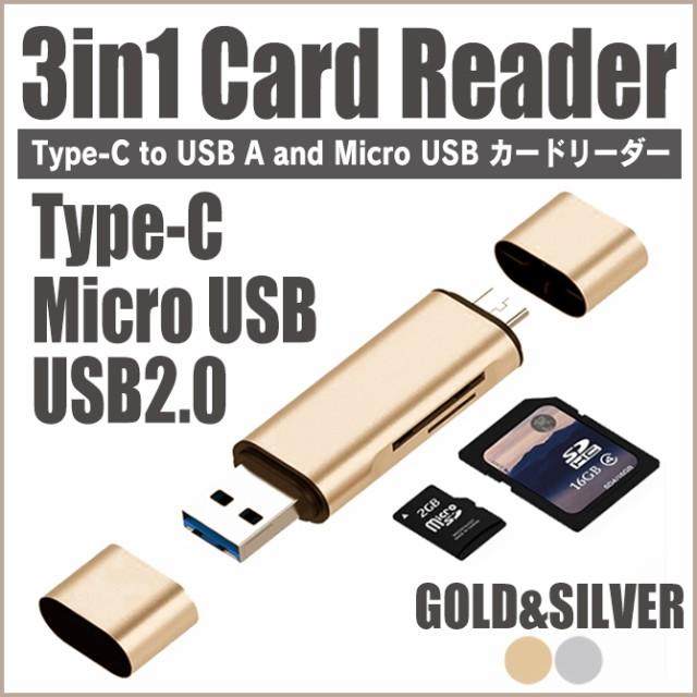 可動式3in1 カードリーダー Type-C to USB A and ...