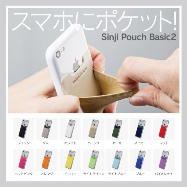 スマホ ポケット Sinji Pouch Basic2 シンジポー...