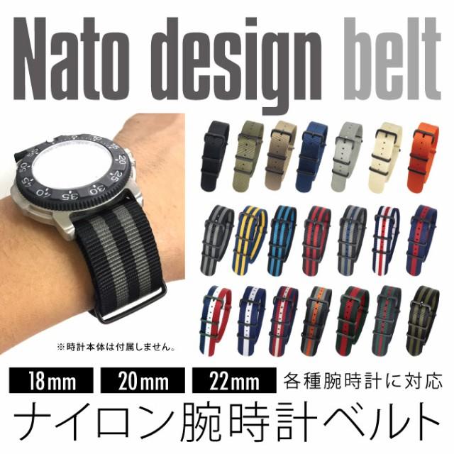 時計 ベルト バンド NATO ナトー NATOストラップ ...