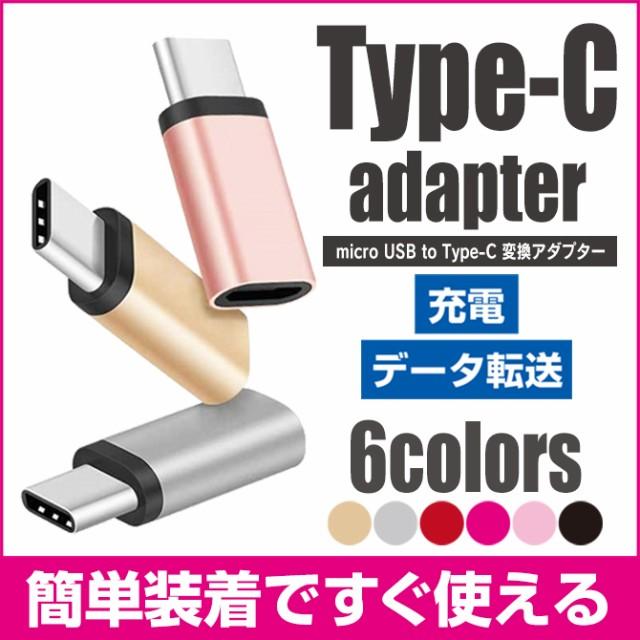 micro USB to Type-C 変換アダプター 6色