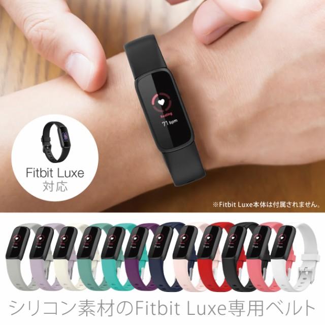 Fitbit Luxe 専用 シリコン素材 ベルト バンド 【...