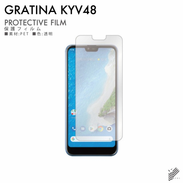 GRATINA KYV48 液晶保護フィルム 液晶フィルム 液...