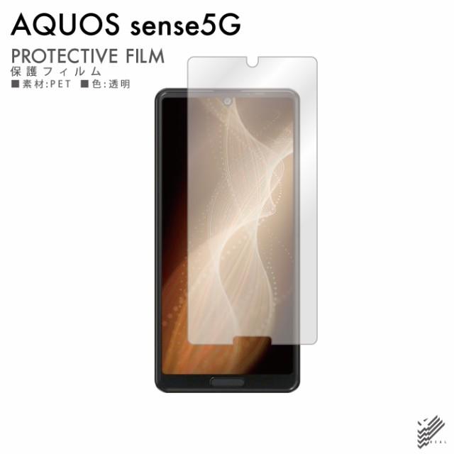 AQUOS sense5G SHG03  液晶保護フィルム 液晶フィ...