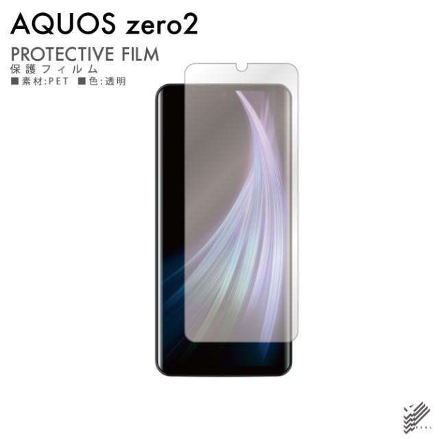 AQUOS zero2 液晶保護フィルム 液晶フィルム 液晶...