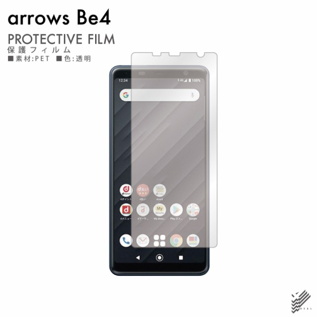 arrows Be4 F-41A 液晶保護フィルム 液晶フィルム...