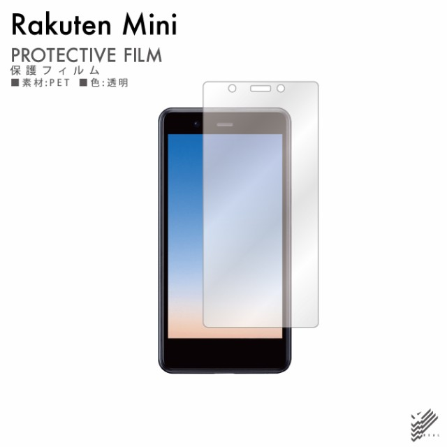 Rakuten Mini 液晶保護フィルム 液晶フィルム 液...