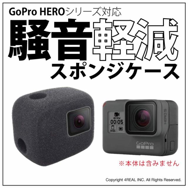 GoPro HERO 7 6 5 対応 防風 gopro 防風ケース 風...