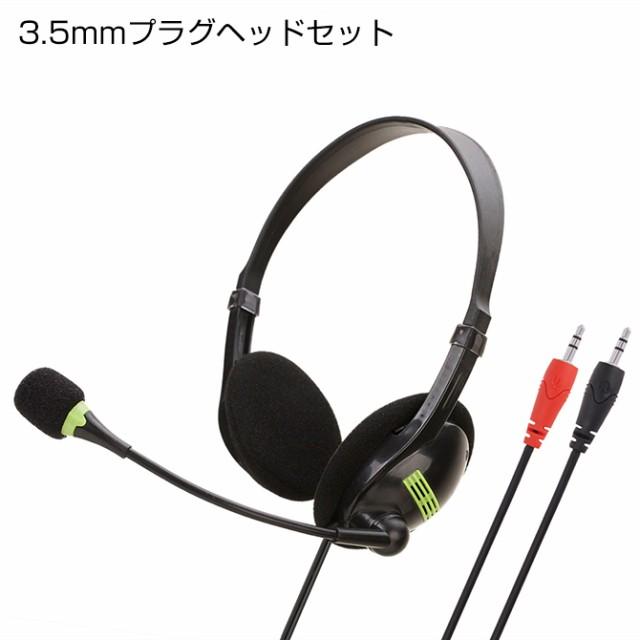 3.5mmプラグヘッドセット HS001 Auricular SY440M...