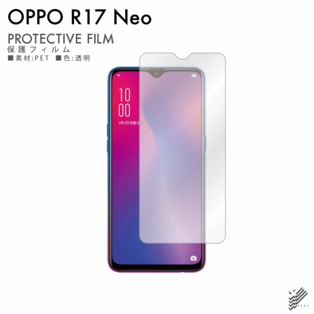 OPPO R17 Neo/SIMフリー 液晶保護フィルム 液晶フ...