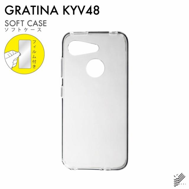 ★液晶保護フィルムセット★GRATINA KYV48 無地ケ...