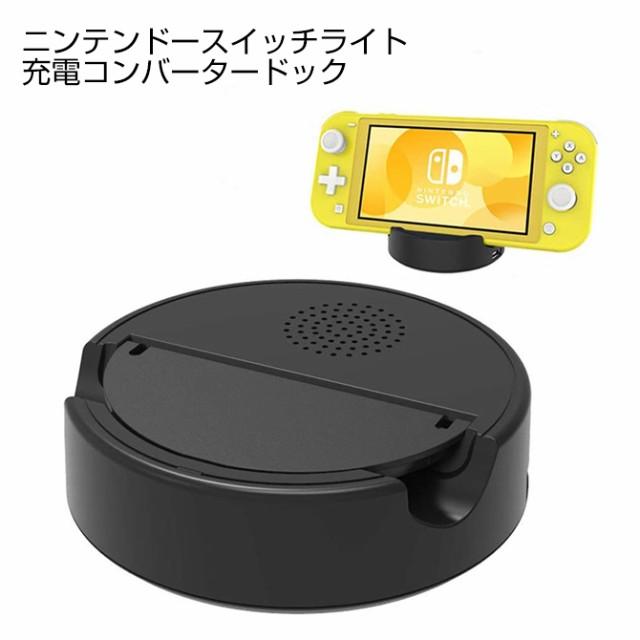 【 ニンテンドースイッチ&ライト 】 充電コンバー...