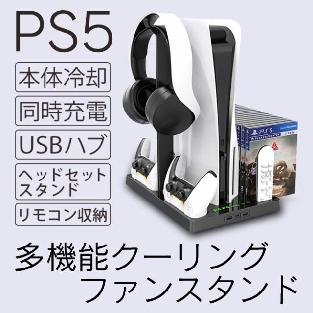 PS5 多機能クーリングファンスタンド 冷却ファン ...