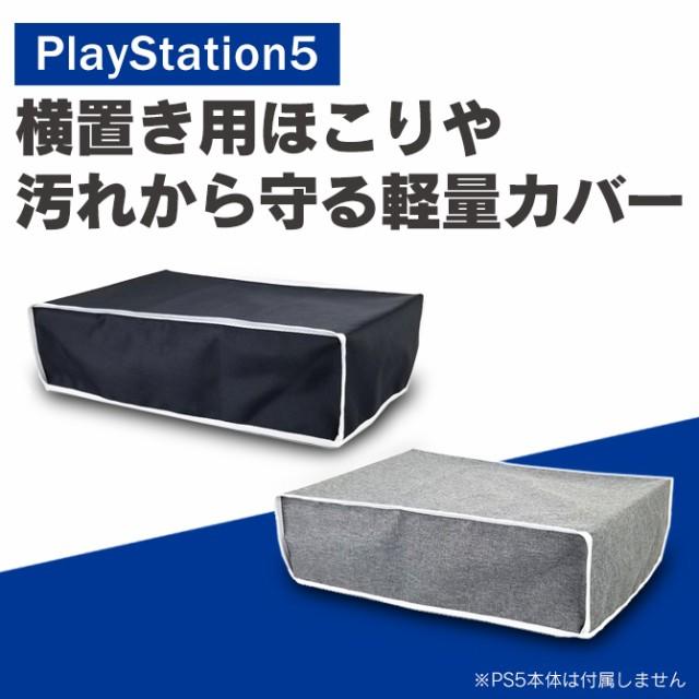 PS5 横置き用PlayStation5をほこりや汚れから守る...