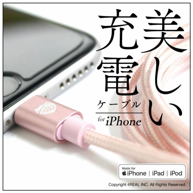 美しい充電ケーブル for iPhone ( Lightning / ラ...