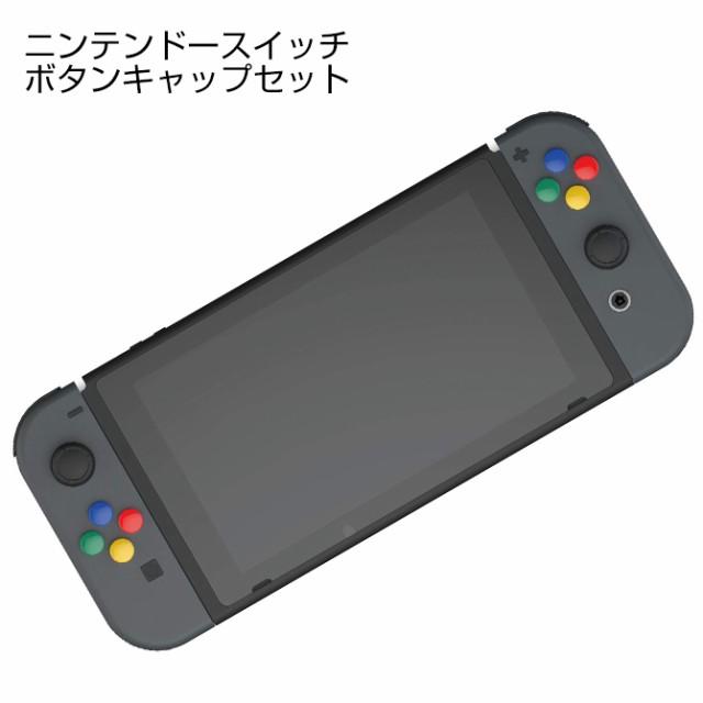 【 ニンテンドースイッチ 】 ボタンキャップセッ...
