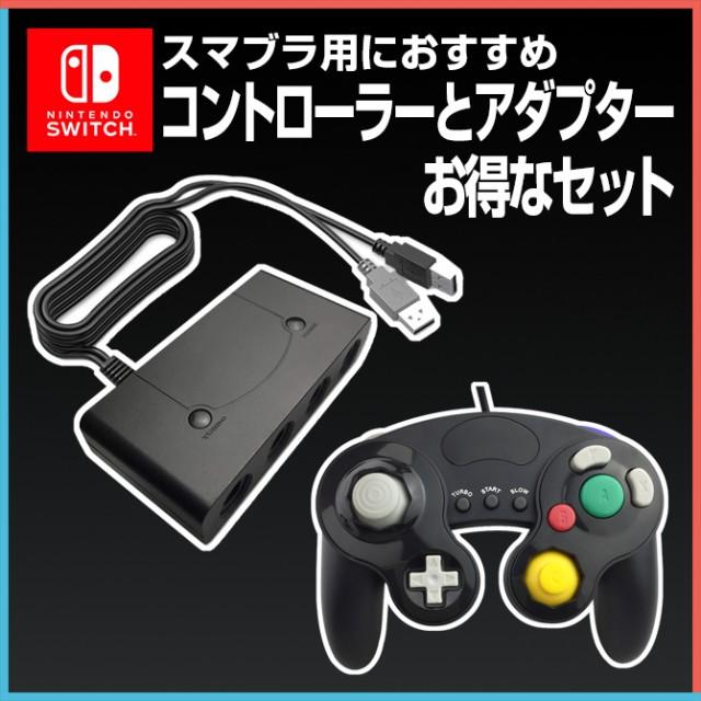 【 ニンテンドースイッチ 】ゲームキューブコント...