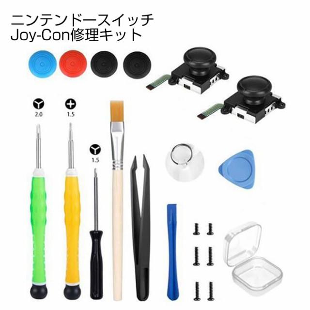 【 ニンテンドースイッチ 】 Joy-Con修理キット ...