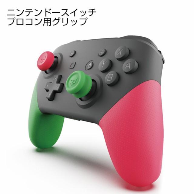 【ニンテンドー スイッチ】プロコン用グリップ ス...