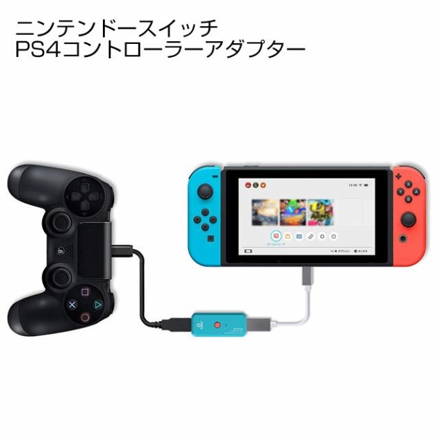 【ニンテンドー スイッチ】PS4コントローラーアダ...