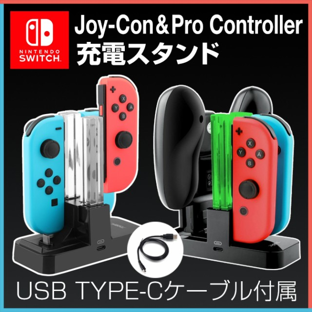 【Nintendo Switch Joy Con & Pro Controller 充...