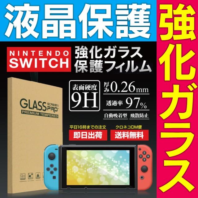 【 ニンテンドースイッチ 】 保護フィルム ガラス...