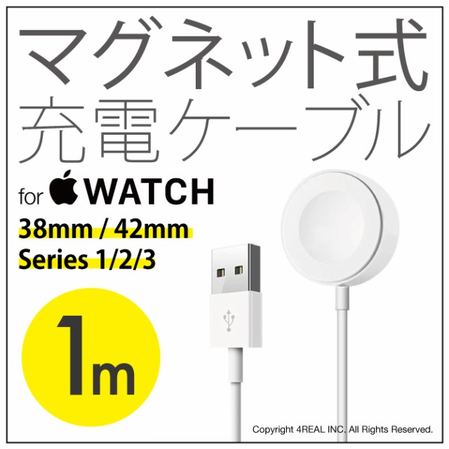 Apple Watch 専用 マグネット式USB充電ケーブル 3...