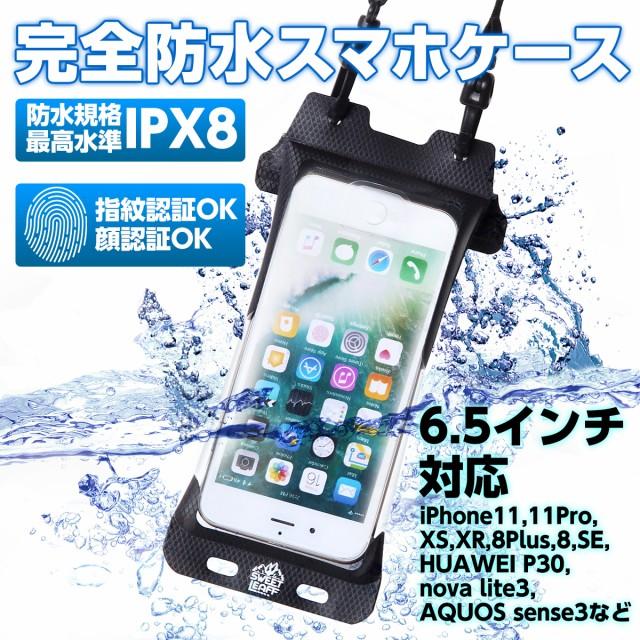 防水ケース スマホ 携帯 iPhone11 pro 8 Plus iPh...