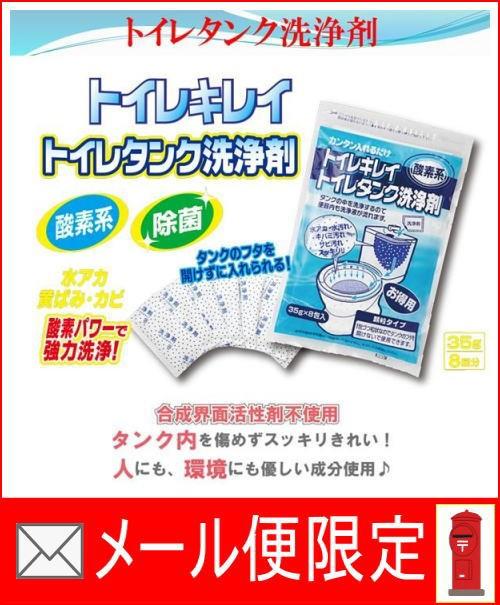 木村石鹸工業 トイレキレイ トイレタンク洗浄剤 3...