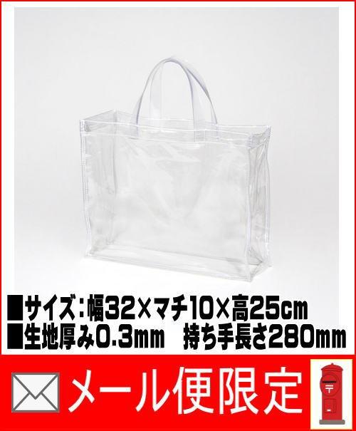 透明ビニールバッグ CB-3225  Mサイズ ノートも...