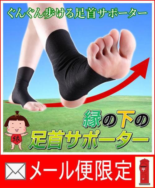縁の下の足首サポーター【取寄せ】 4990911187746...
