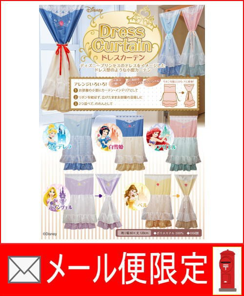 Disney ディズニー ドレス カーテン 幅約60cm×丈...