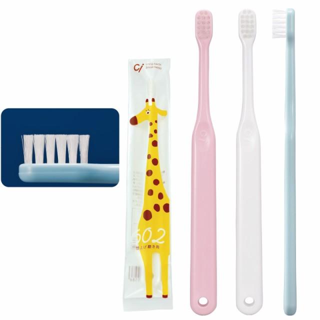 Ciメディカル 歯ブラシ Ci602 ふつう 仕上げ磨き...