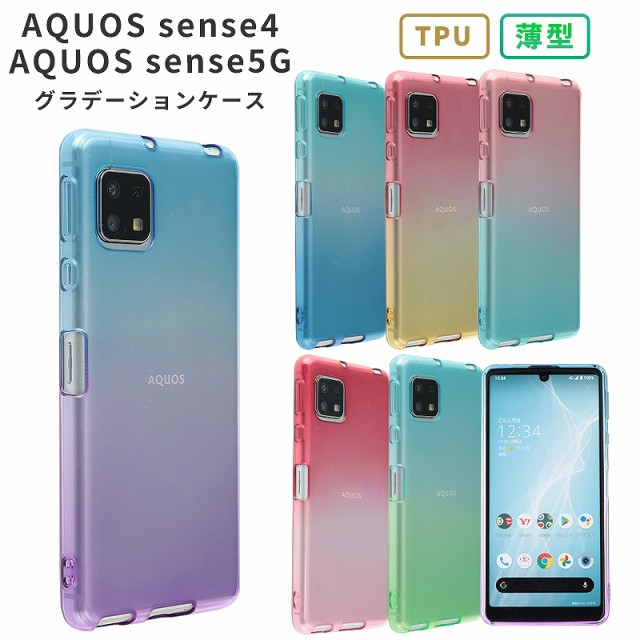 AQUOS sense5G ケース TPU グラデーション スマホ...