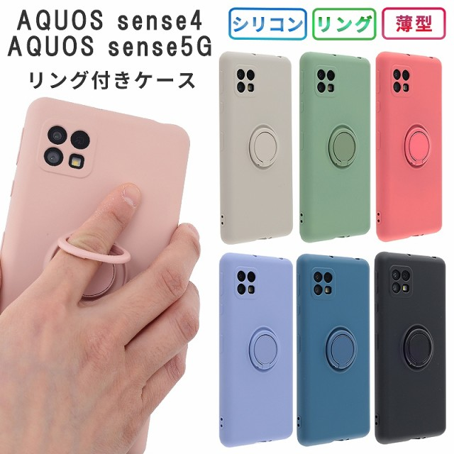 AQUOS sense5G ケース シリコンリング スマホケー...