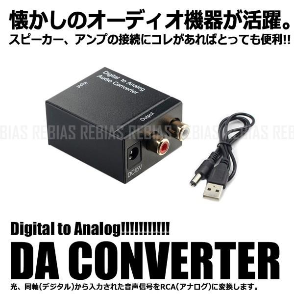オーディオ 変換 コンバーター DAC デジタル アナ...