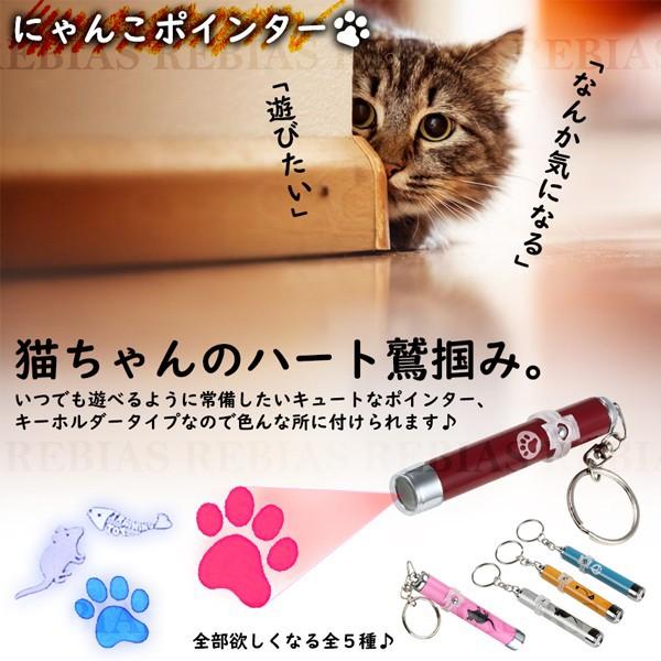 にゃんこ ポインター 猫 肉球 魚 ねずみ LED ビー...