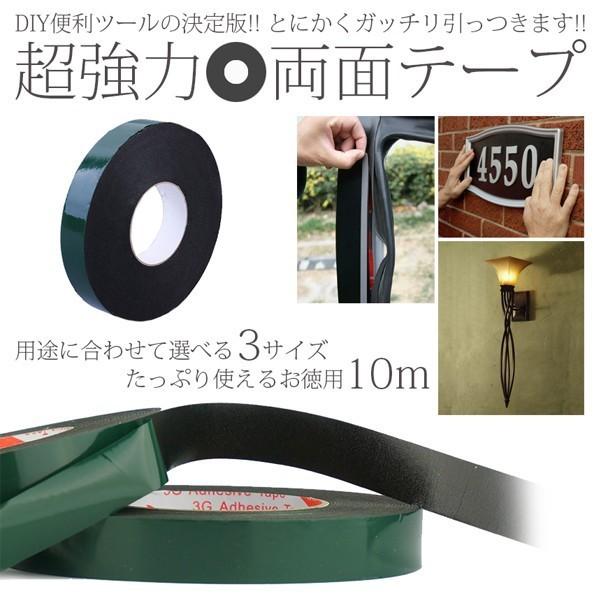 超強力 両面テープ 10m DIY 粘着 補修 設置 イン...