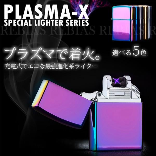 プラズマ ライター アークライター USB 充電 煙草...