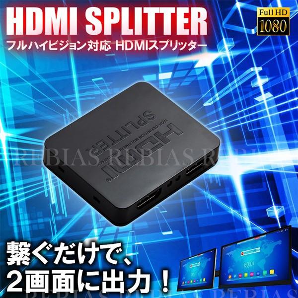 HDMI スプリッター 分配器 2画面 出力 USB バスパ...