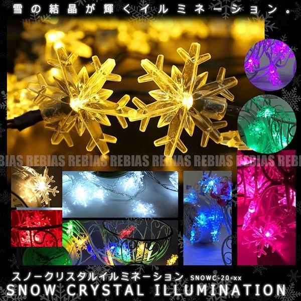 雪 結晶 LED スノークリスタルイルミネーション ...