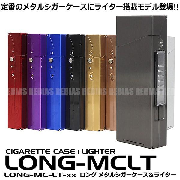 ロング メタルシガーケース ライター搭載 タバコ...
