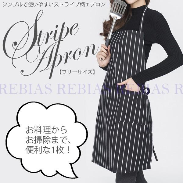 エプロン ストライプ フリーサイズ 男女兼用 料理...