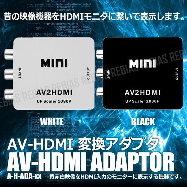 AV-HDMI 変換アダプタ RCA コンポジット 赤 白 黄...