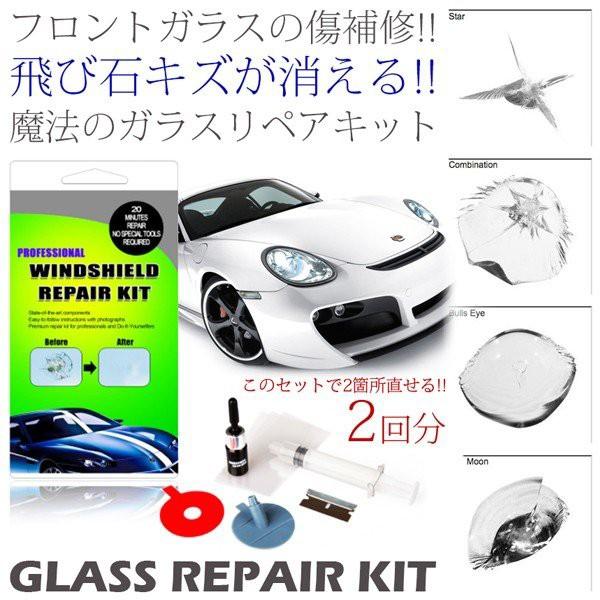 ガラス リペア キット 2回分 補修 飛び石 フロン...