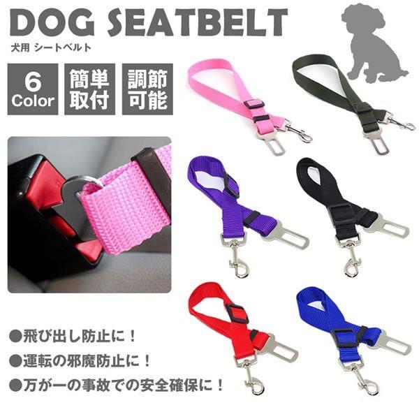 犬用 シートベルト 車 犬用シートベルト ペット用...