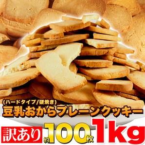 【訳あり】 豆乳おからクッキー固焼きプレーンど...
