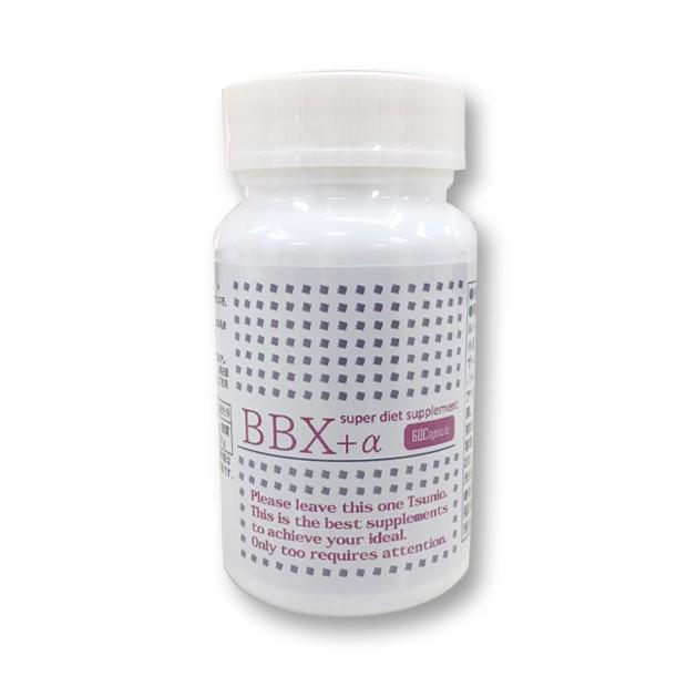 BBX+α 2個セット 送料無料 ビービーエックスプラ...