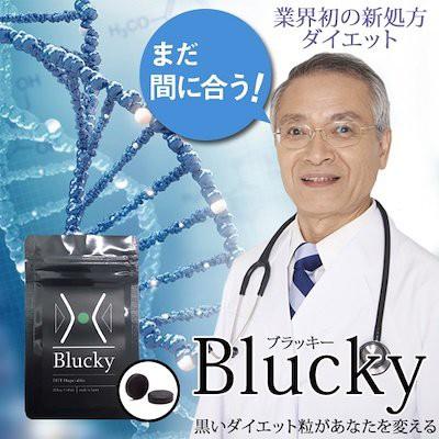 Blucky ブラッキー 送料無料 ダイエット サプリメ...