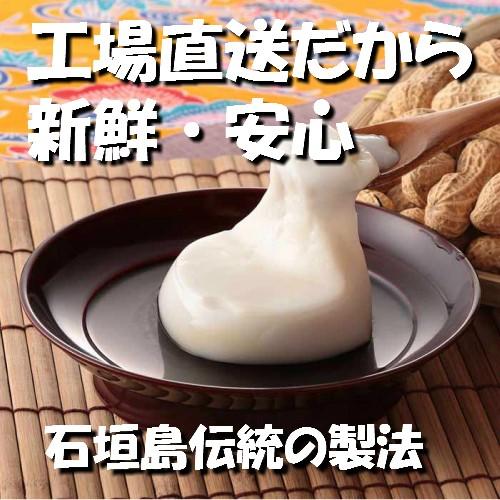 ジーマミー豆腐10パック(40個)無添加、無着色料...
